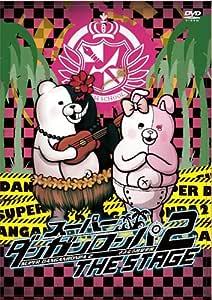 スーパーダンガンロンパ2THE STAGE (初回限定版) [DVD]