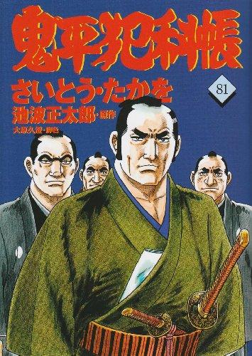 コミック 鬼平犯科帳 (81) (文春時代コミックス)