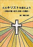 愛本出版 齋藤 真行 ただキリストを伝えよう ~教会が宣べ伝える唯一の福音~の画像