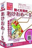 動く年賀状 あけおめ~る Amazon.co.jp限定版