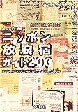 ニッポン放浪宿ガイド200〈'06‐'07年版〉―人生を変える旅、運命を変える宿