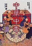 中華中毒―中国的空間の解剖学 (叢書メラヴィリア)