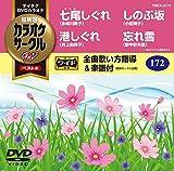 テイチクDVDカラオケ カラオケサークルW ベスト4[DVD]