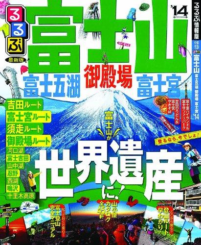 るるぶ富士山 富士五湖 御殿場 富士宮'14 (国内シリーズ)