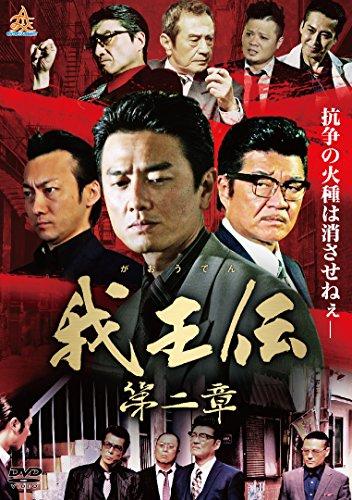 我王伝 第二章 [DVD]
