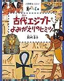 美のおへそシリーズ 2 古代エジプト よみがえりのヒミツ (あーとブック)