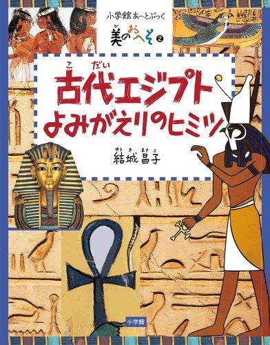 美のおへそシリーズ 2 古代エジプト よみがえりのヒミツ (あーとブック)の詳細を見る