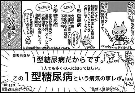1型糖尿病レポ漫画: その1〜1型発覚編〜