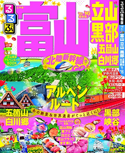 るるぶ富山 立山 黒部 五箇山 白川郷'15~'16 (国内シリーズ)