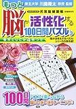 もっと脳が活性化する100日間パズル 3―元気脳練習帳 (Gakken Mook)