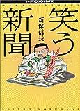 笑う新聞―1980‐2000「なまぬる事件簿」 (MFペーパーバックス)