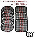 FRY® スレンダートーン対応 EMS互換交換パッド 3枚x3セット 合計9枚 (正面用 3枚 + 脇腹用6枚)