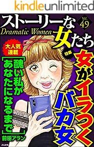 ストーリーな女たち 49巻 表紙画像