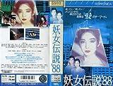 妖女伝説'88 [VHS]
