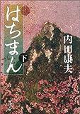 はちまん〈下〉 (角川文庫) 画像