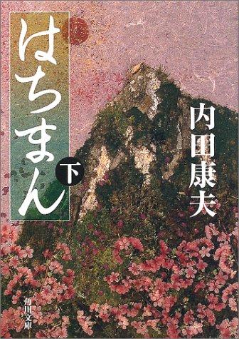 はちまん〈下〉 (角川文庫)の詳細を見る