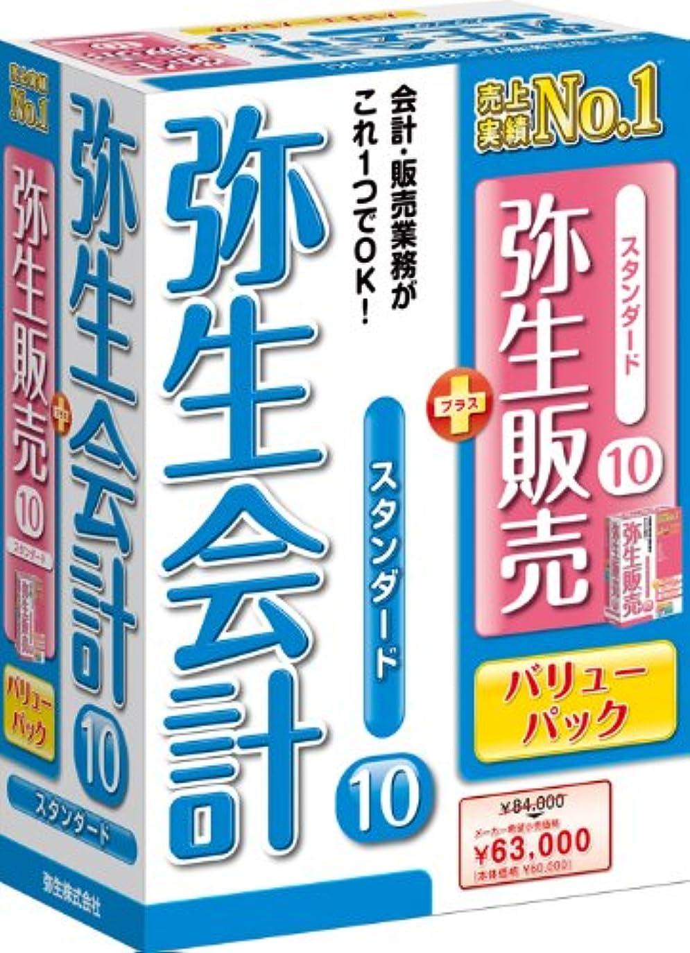 ハロウィンコンドーム埋める【旧商品】弥生会計 10 スタンダードバリューパック(+販売)