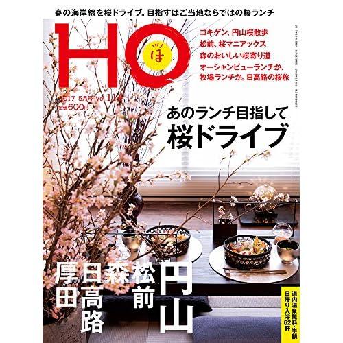 HO vol.114(あのランチ目指して桜ドライブ)