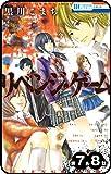 【プチララ】リベンジ・ゲーム 第7話&8話 (花とゆめコミックス)