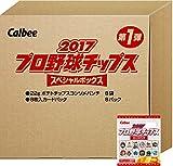 カルビー 2017プロ野球チップス スペシャルBOX 第1弾×8袋