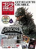 隔週刊 ゴジラ全映画DVDコレクターズBOX(43) 2018年3/6号【雑誌】