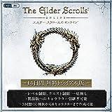 エルダー・スクロールズ・オンライン 日本語版 (無料トライアル版)|オンラインコード版