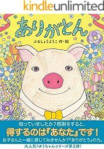 ありがとん ゆうちゃんシリーズ (ペリカン絵本)
