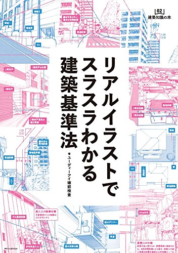 リアルイラストでスラスラわかる建築基準法 (建築知識の本)