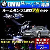 BMW Z4シリーズ E86 クーペ 前期 後期 専用★ LED ルームランプ7点セット 発光色は ブルー【メガLED】