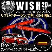 LEDリフレクター ファイバー 仕様 ウィッシュ 20系 後期対応 18A 18S 20Z用 レッド発光 Bタイプ【120 WISH リフレクター ブレーキランプ ブレーキポジション スモール連動 純正交換 ZGE20 ZGE22 ZGE25 現行 新型 最新】エムトラ