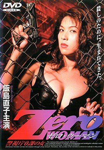 Zero WOMAN ゼロウーマン 警視庁0課の女