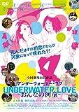 UNDERWATER LOVE -おんなの河童- パッケージ画像