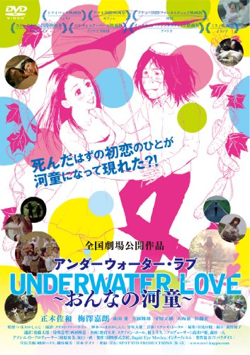 『UNDERWATERLOVE~おんなの河童~ [DVD]』のトップ画像