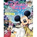 ディズニーファン 2020年 09 月号 [雑誌]