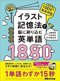 [吉野邦昭, 永井堂元]のイラスト記憶法で脳に刷り込む英単語1880