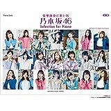 乃木坂46 ピアノソロ 豪華演奏で楽しむ Selection for Piano