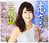 三瓶山-野村美菜