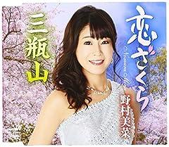野村美菜「恋ざくら」のジャケット画像