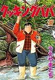 クッキングパパ(97) (モーニングコミックス)