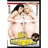 ケツ専! 尻-1 BATTLE! in USA [DVD]