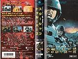 スターシップ・トゥルーパーズ【字幕版】 [VHS]