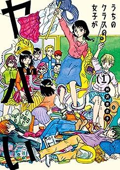 [衿沢世衣子]のうちのクラスの女子がヤバい(1) (少年マガジンエッジコミックス)