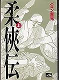 柔侠伝 (上) (笠倉漫画文庫)