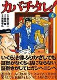 カバチタレ!(4) (講談社漫画文庫)
