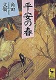 平安の春 (講談社学術文庫)