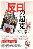 「反日」の超克 中国、韓国、北朝鮮とどう対峙するか