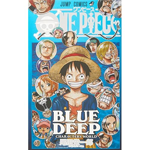 ONE PIECE BLUE DEEP CHARACTERS WORLD (ジャンプコミックス)