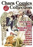 Chara Comics Collection VOL.1 (Charaコミックス)