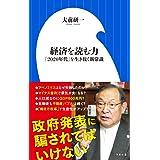 経済を読む力: 「2020年代」を生き抜く新常識 (小学館新書)