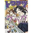 トクサツガガガ(7) (ビッグコミックス)